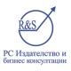 РС Издателство и Бизнес Консултации